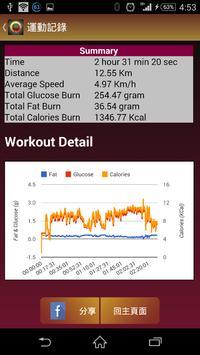 運動脂醣能量計 screenshot 2