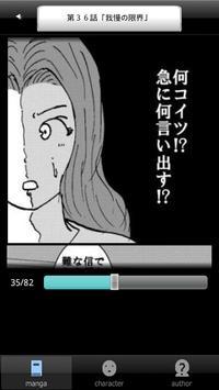 ラッキーボーイ5(無料漫画) apk screenshot