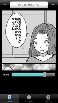 ラッキーボーイ5(無料漫画) poster
