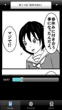 ラッキーボーイ5(無料漫画) screenshot 13