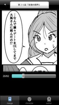 ラッキーボーイ5(無料漫画) screenshot 10
