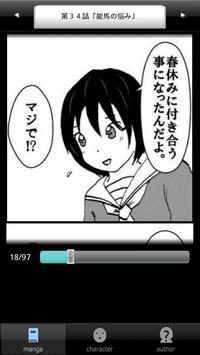 ラッキーボーイ5(無料漫画) screenshot 1