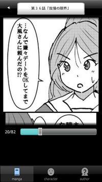 ラッキーボーイ5(無料漫画) screenshot 3