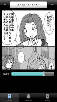 ラッキーボーイ6(無料漫画) screenshot 4