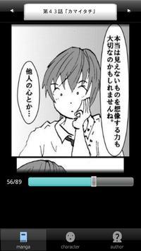 ラッキーボーイ6(無料漫画) screenshot 15