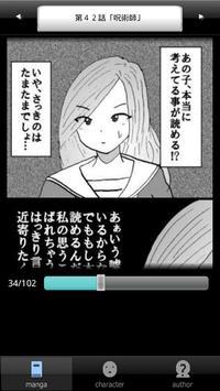 ラッキーボーイ6(無料漫画) screenshot 1