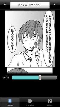 ラッキーボーイ6(無料漫画) screenshot 3