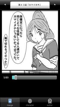 ラッキーボーイ6(無料漫画) apk screenshot