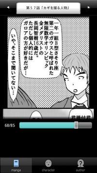 ラッキーボーイ8(無料漫画) poster