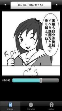 ラッキーボーイ8(無料漫画) apk screenshot