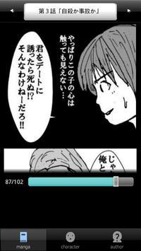 ラッキーボーイ1(無料漫画) screenshot 14