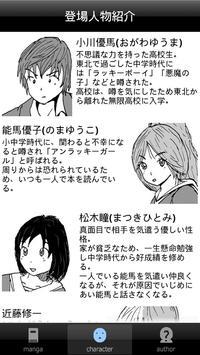 ラッキーボーイ1(無料漫画) screenshot 19