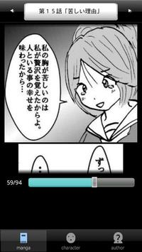 ラッキーボーイ2(無料漫画) screenshot 4