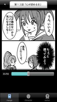 ラッキーボーイ2(無料漫画) screenshot 13