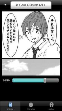 ラッキーボーイ2(無料漫画) screenshot 14