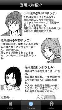 ラッキーボーイ2(無料漫画) apk screenshot