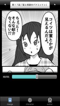 ラッキーボーイ3(無料漫画) screenshot 7