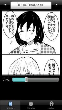 ラッキーボーイ3(無料漫画) screenshot 8