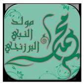 Birth of Prophet BARZANJI icon
