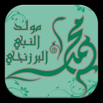 Birth of Prophet BARZANJI poster