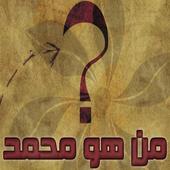 من هو محمد icon
