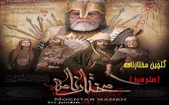 Mukhtar Nama screenshot 7