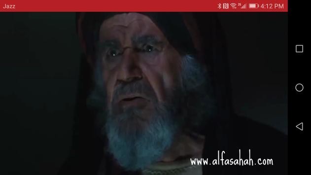 Mukhtar Nama screenshot 6