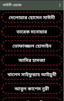 সাঈদী ওয়াজ apk screenshot