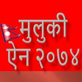 Muluki Ain (मुलुकी ऐन २०७४) icon