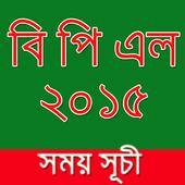 বি পি এল ২০১৫ খেলার সময়সূচী icon
