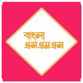 বাংলা এসএমএস ( Bangla SMS ) icon