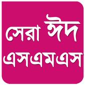 সেরা ঈদ এসএমএস - Best Eid SMS icon
