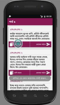 সেরা ঈদ এসএমএস - Best Eid SMS apk screenshot