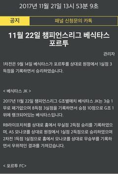 무료픽 - 스포츠 경기 정보 무료 제공 apk screenshot