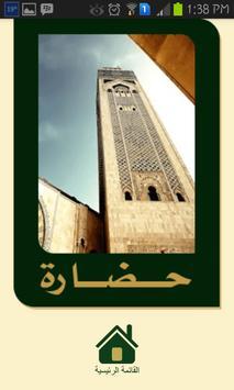 متحف الوقف poster