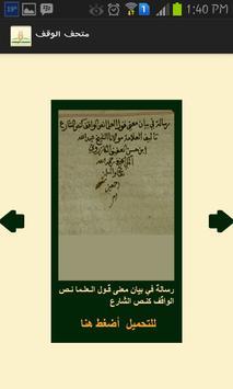 متحف الوقف apk screenshot