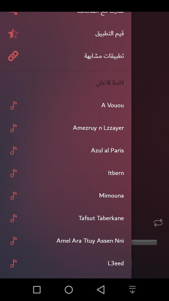 MP3 TÉLÉCHARGER MUSIC OULAHLOU
