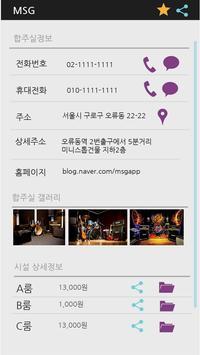 MSG APP 합주실 검색 어플 screenshot 3
