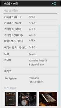 MSG APP 합주실 검색 어플 screenshot 4