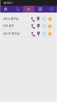 MSG APP 합주실 검색 어플 screenshot 5