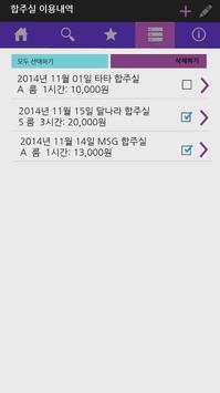MSG APP 합주실 검색 어플 screenshot 7