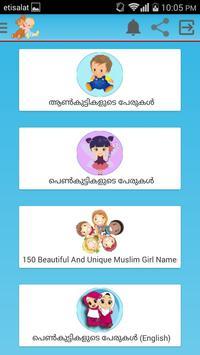 Islamic Names-Malayalam screenshot 1