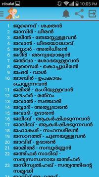 Islamic Names-Malayalam screenshot 2