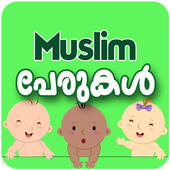 Muslim Names-Malayalam icon