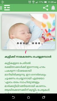 Muslim Names-Malayalam screenshot 5