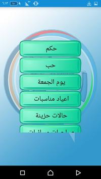 حالات واتساب 2017 جديد apk screenshot