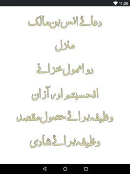 Mustanad Aurado Wazaif - Urdu poster