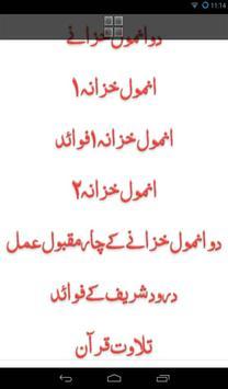 Mustanad Aurado Wazaif - Urdu apk screenshot
