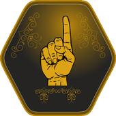 Thauheedhuge Dhaleelthah icon