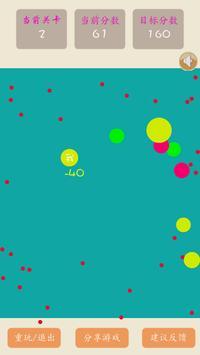 球球合体大作战 screenshot 1